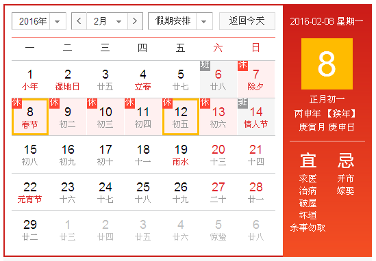 公司9.3安排通知_2016年春节公司放假安排通知