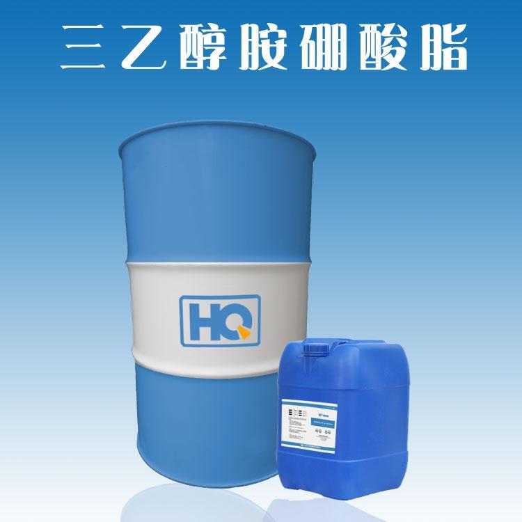 三乙醇胺硼酸酯 防锈添加剂 高纯度硼酸脂 透明硼酸脂