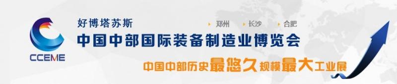 2016中国中部(长沙)国际装备制造业博览会将于5月29日举行