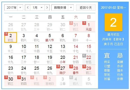 2017年元旦公司放假安排通知
